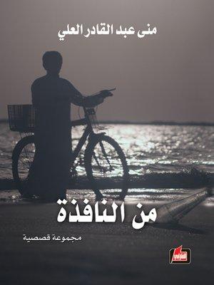 cover image of من النافذة