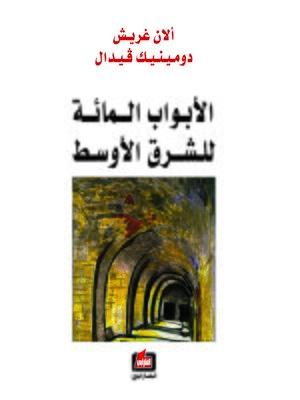 cover image of الأبواب المائة للشرق الأوسط