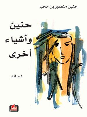cover image of حنين وأشياء أخرى