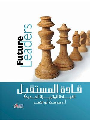 cover image of قادة المستقبل