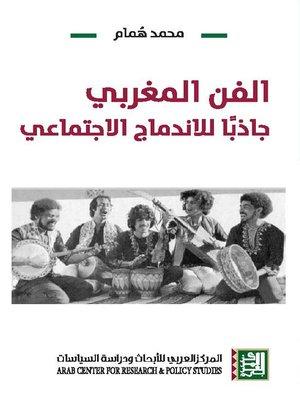 cover image of الفن المغربي جاذباً للاندماج الاجتماعي
