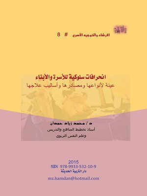 cover image of انحرافات سلوكية للأسرة و الأبناء : عينة لأنواعها و مصادرها و أساليب علاجها = Behavoral Violations of Family and Children - Types , sources and Treatments