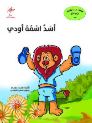 cover image of أسد اسمه أودي