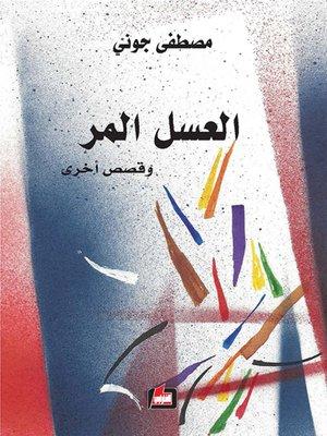 cover image of العسل المر