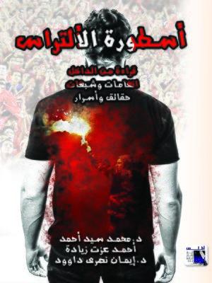 cover image of أسطورة الألتراس : قراءة من الداخل : اتهامات و شبهات ، حقائق و أسرار