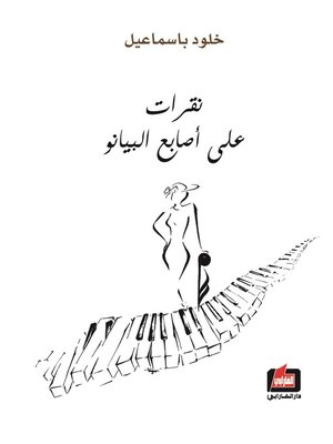 cover image of نقرات على أصابع البيانو