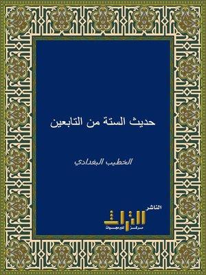 cover image of حديث الستة من التابعين وذكر طرقه واختلاف وجوهه