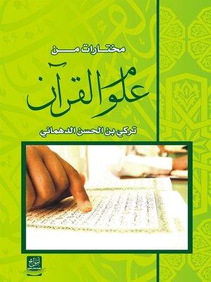 cover image of مختارات من علوم القرآن الكريم