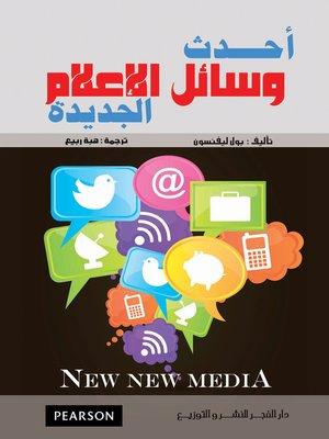 cover image of أحدث وسائل الإعلام الجديدة