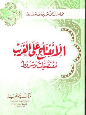 cover image of الانفتاح على الغرب