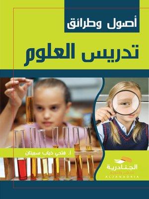 cover image of أصول وطرائق تدريس العلوم