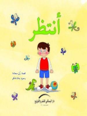 cover image of أنتظر