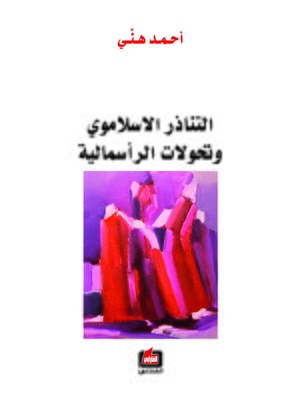 cover image of التناذر الإسلاموي وتحولات الرأسمالية