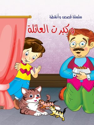 cover image of وكبرت العائلة