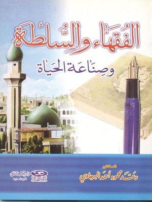 cover image of الفقهاء والسلطة وصناعة الحياة