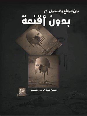 cover image of بدون أقنعة
