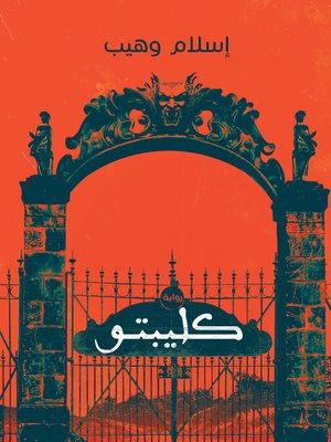 cover image of كليبتو