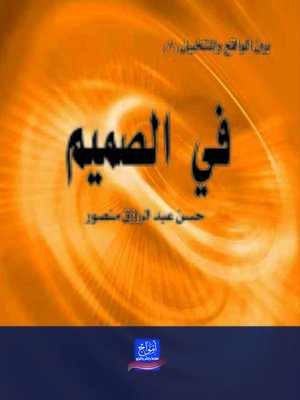 cover image of في الصميم