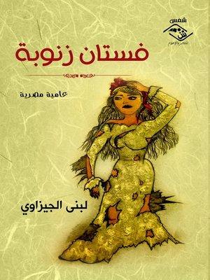 cover image of فستان زنوبة : عامية مصرية
