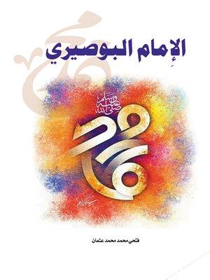 cover image of الإمام البوصيري