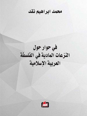 cover image of في حوار حول النزعات المادية في الفلسفة العربية الإسلامية