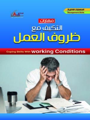 cover image of مهارات التكيف مع ظروف العمل