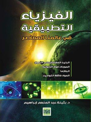 cover image of الفيزياء التطبيقية في عالمنا المعاصر