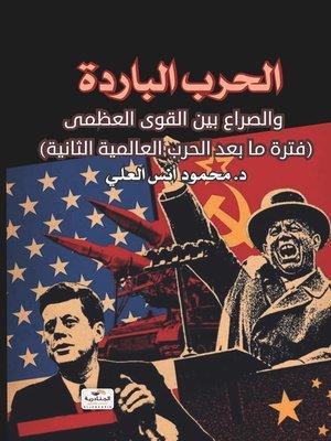 cover image of الحرب الباردة بين القوى العظمى