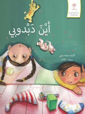 cover image of أين دبدوبي