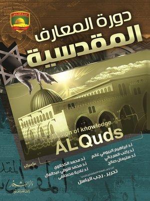 cover image of دورة المعارف المقدسية