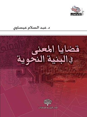 cover image of قضايا المعنى في البنية النحوية
