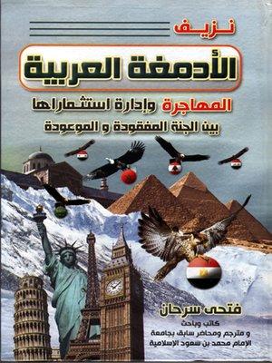 cover image of نزيف الأدمغة العربية المهاجرة وإدارة استثمارها