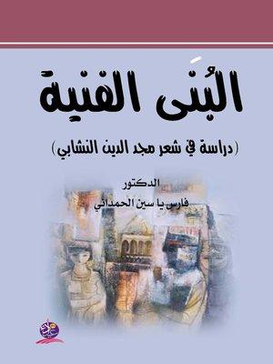 cover image of البنى الفنية