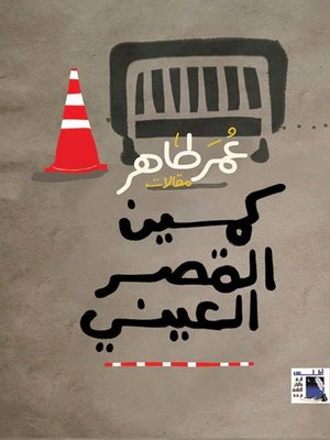 cover image of كمين القصر العيني