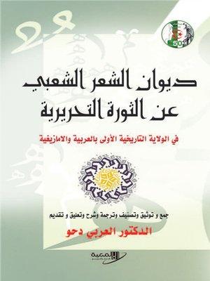cover image of ديوان الشعر الشعبي عن الثورة التحريرية