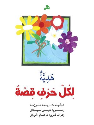 cover image of هـ : هدية