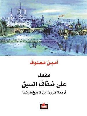 cover image of مقعد على ضفاف السين