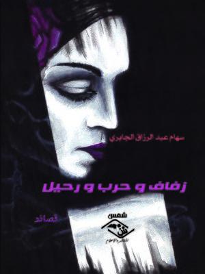 cover image of زفاف وحرب ورحيل