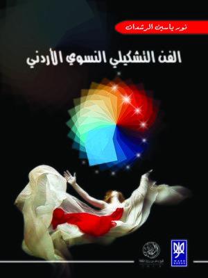 cover image of الفن التشكيلي النسوي الأردني = The Jordanian Feminist Plastic Art