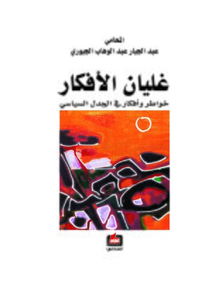 cover image of غليان الأفكار