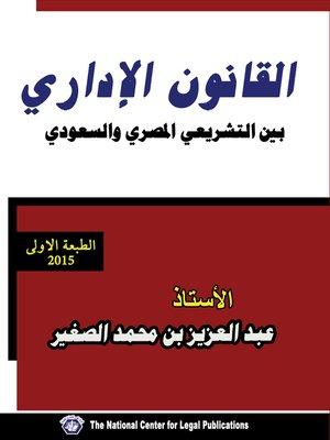 cover image of القانون الإداري بين التشريعي المصري و السعودي