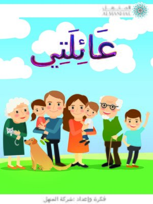 cover image of عائلتي