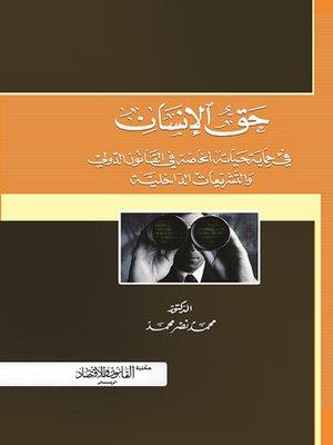 cover image of حق الإنسان في حماية حياته الخاصة في القانون الدولي والتشريعات الداخلية