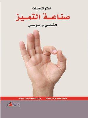 cover image of إستراتيجيات صناعة التميز : الشخصي - المؤسسي