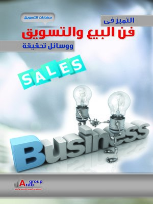 cover image of التميز في فن البيع و التسويق و وسائل تحقيقه