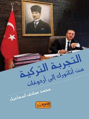 cover image of التجربة التركية... من أتاتورك إلى أردوغان
