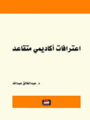 cover image of اعترافات أكاديمي متقاعد