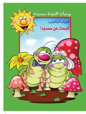 cover image of يوميات الدودة ممدودة: اليوم الخامس: البحث عن ممدود