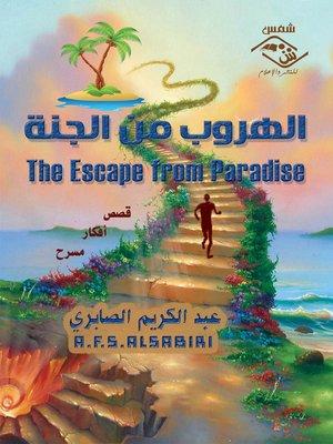 cover image of الهروب من الجنة