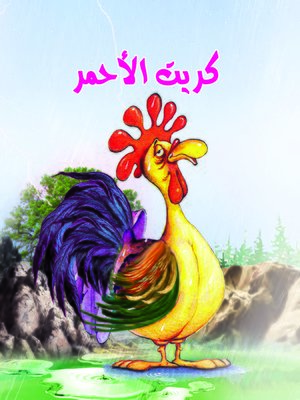 cover image of كريت الأحمر